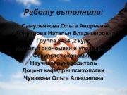 Работу выполнили: • Самуленкова Ольга Андреевна