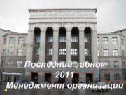 Последний звонок   2011 Менеджмент