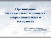 Организация воспитательного процесса: современные идеи и