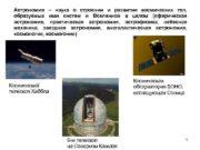 Астрономия – наука о строении и развитии