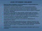 КОНСТРУКЦИЯ СКВАЖИН Конструкция скважины