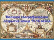 Великие географические открытия конца 15 -16 веков
