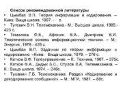 Список рекомендованной литературы • Цымбал В.