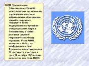 ООН (Организация  Объединенных Наций) —  международная