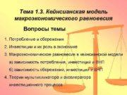 Тема 1. 3. Кейнсианская модель макроэкономического равновесия