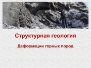 Структурная геология Деформации горных пород   Деформации