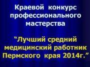 """Краевой конкурс профессионального мастерства """"Лучший средний медицинский"""
