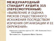 МЕЖДУНАРОДНЫЙ СТАНДАРТ АУДИТА 315 (ПЕРЕСМОТРЕННЫЙ)  «ВЫЯВЛЕНИЕ И