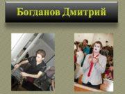 Богданов Дмитрий Богданов Дмитрий Успех – несмотря на