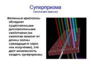 Суперпризма    (оптический фильтр)