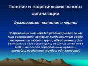 Понятие и теоретические основы  организации Организация: понятие