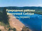 Природные районы Восточной Сибири  (часть первая)