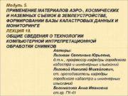 Модуль 5. ПРИМЕНЕНИЕ МАТЕРИАЛОВ АЭРО , КОСМИЧЕСКИХ И