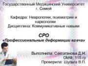 Государственный Медицинский Университет   г. Семей Кафедра: