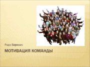 Рада Ворович МОТИВАЦИЯ КОМАНДЫ  КОМАНДА И ГРУППА