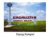 Город Комрат Памятник Свободы Памятник Ленина Памятник основания