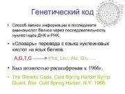 Генетический код • Способ записи информации