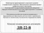 Министерства здравоохранения и социального развития Государственное бюджетное
