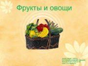 Фрукты и овощи    Автор: учитель