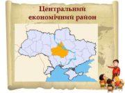 Центральний економічний район   Загальні