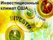 Инвестиционный климат США  Инвестиционный климат- условия