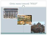 Сеть мини-отелей «SOLO»   Мини-гостиницы Санкт-Петербурга