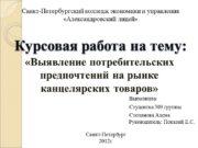Санкт-Петербургский колледж экономики и управления «Александровский лицей» Курсовая