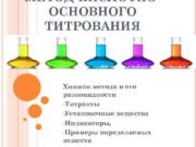 МЕТОД КИСЛОТНО-  ОСНОВНОГО  ТИТРОВАНИЯ  Химизм
