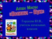 Алан Милн «Винни – Пух» Гордеева Ю.В., учитель