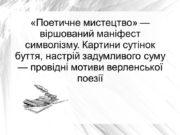 «Поетичне мистецтво» — віршований маніфест символізму. Картини сутінок