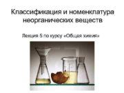 Классификация и номенклатура  неорганических веществ Лекция 5