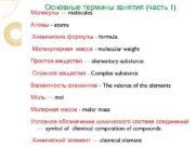 Основные термины занятия (часть 1) Молекулы —