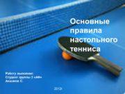 Основные правила настольного тенниса Работу выполнил Студент группы