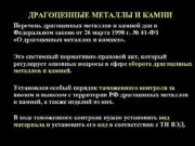 ДРАГОЦЕННЫЕ МЕТАЛЛЫ И КАМНИ Перечень драгоценных металлов