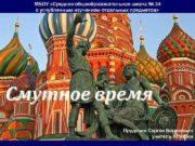 МБОУ «Средняя общеобразовательная школа № 34