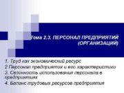 Тема 2. 3. ПЕРСОНАЛ ПРЕДПРИЯТИЙ