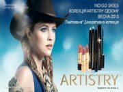 ТЕРЕЗА ПАЛМЕР, АКТРИСА, СВІТОВЕ ОБЛИЧЧЯ ARTISTRY Відвідайте www.amway.ua
