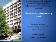 Ростовский государственный  медицинский университет Кафедра детских