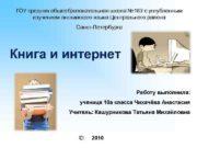 ГОУ средняя общеобразовательная школа № 183 с углубленным