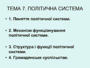 ТЕМА 7. ПОЛІТИЧНА СИСТЕМА • 1. Поняття політичної