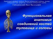 Функциональная анатомия соединений костей туловища и головы Заведующий