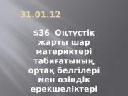 31. 01. 12 $36 Оңтүстік жарты шар материктері