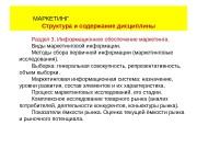МАРКЕТИНГ      Структура и