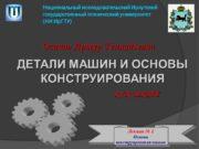 Национальный исследовательский Иркутский государственный технический университет (НИ ИрГТУ)