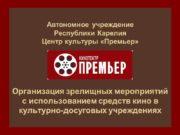Автономное учреждение Республики Карелия Центр культуры «Премьер» Организация