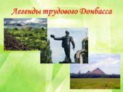 Легенды трудового Донбасса Товарищ Артем (Фёдор Андре́евич Серге́ев)