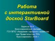 Работа с интерактивной доской StarBoard Борисов В.А. Красноармейский