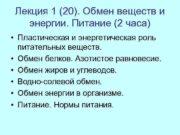 Лекция 1 (20). Обмен веществ и энергии.