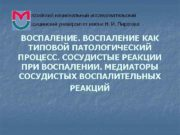 Российский национальный исследовательский медицинский университет имени Н.