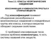 Тема 2.3. КЛАССЫ НЕОРГАНИЧЕСКИХ СОЕДИНЕНИЙ КЛАССИФИКАЦИЯ И НОМЕНКЛАТУРА
